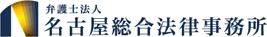 弁護士 名古屋総合法律事務所