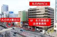 名古屋事務所外観
