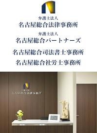 名古屋総合法律事務所 内観