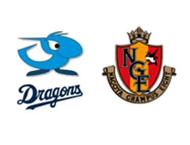 名古屋総合法律事務所は中日ドラゴンズ・名古屋グランパスを応援しています。