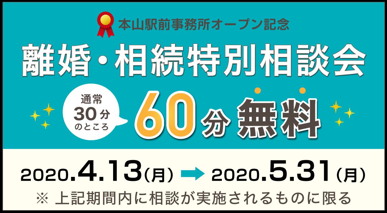 本山駅前事務所開設記念 相続・相続税・離婚 特別相談会
