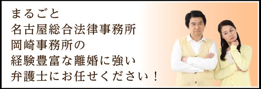 離婚・不倫問題でお困りの方、名古屋総合法律事務所の経験豊富な弁護士にお任せください